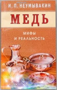 Медь. Мифы и реальность. И.П.Неумывакин Л001